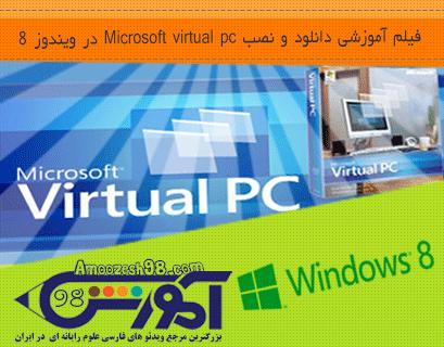 فیلم آموزشی دانلود و نصب Microsoft virtual pc در ویندوز 8