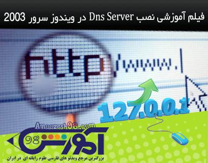 فیلم آموزشی نصب dns server در ویندوز سرور 2003