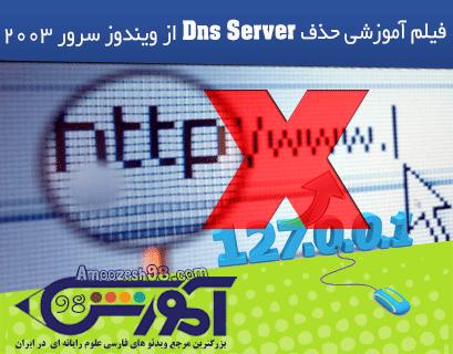 فیلم آموزشی حذف dns server از ویندوز سرور 2003