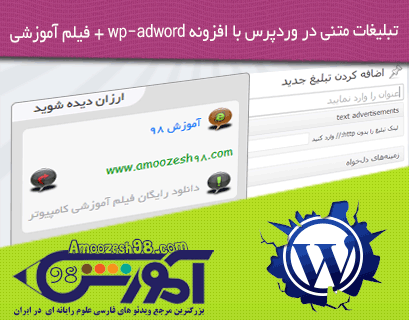 تبلیغات متنی در وردپرس با افزونه wp-adword + فیلم آموزشی