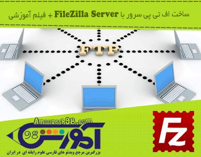 ساخت اف تی پی سرور با FileZilla Server + فیلم آموزشی