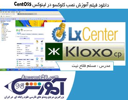 دانلود فیلم آموزش نصب کلوکسو در لینوکس CentOS 5