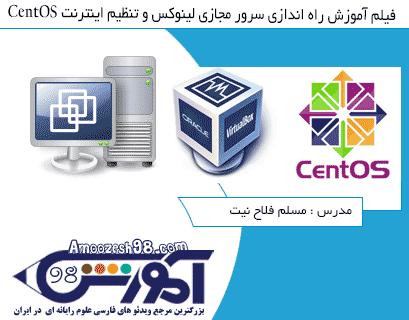 فیلم آموزش راه اندازی سرور مجازی لینوکس و تنظیم اینترنت در CentOS