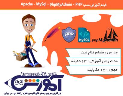 فیلم آموزش نصب Apache - MySql - phpMyAdmin - PHP