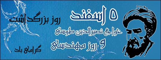 ۵ اسفند روز بزرگداشت خواجه نصیر الدین طوسی و روز مهندس تبریک