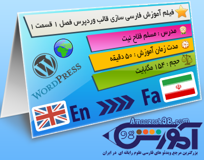 فیلم آموزش فارسی سازی قالب وردپرس فصل ۱ قسمت ۱
