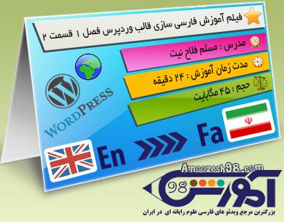 فیلم آموزش فارسی سازی قالب وردپرس فصل ۱ قسمت ۲
