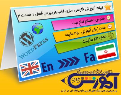 فیلم آموزش فارسی سازی قالب وردپرس فصل ۱ قسمت ۳