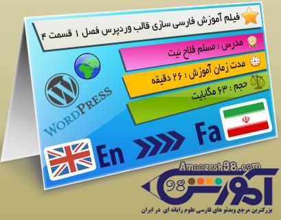 فیلم آموزش فارسی سازی قالب وردپرس فصل ۱ قسمت ۴