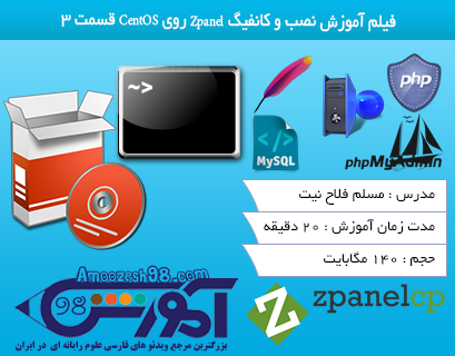 فیلم آموزش نصب و کانفیگ Zpanel روی CentOS قسمت ۳