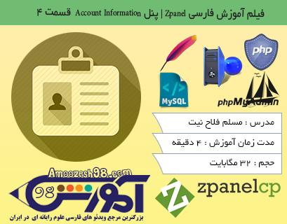 فیلم آموزش فارسی Zpanel | پنل Account Information  قسمت ۴