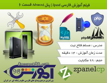 فیلم آموزش فارسی Zpanel | پنل Advanced قسمت ۶