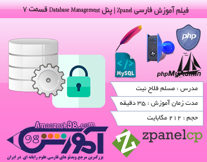 فیلم آموزش فارسی Zpanel | پنل Database Management قسمت ۷
