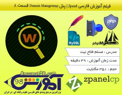 فیلم آموزش فارسی Zpanel | پنل Domain Management قسمت ۸