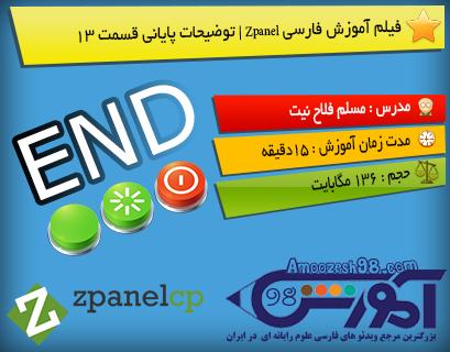فیلم آموزش فارسی Zpanel | توضیحات پایانی قسمت 13