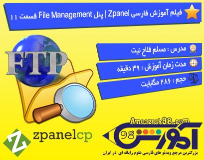 فیلم آموزش فارسی Zpanel | پنل File Management قسمت ۱۱