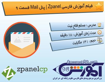 فیلم آموزش فارسی Zpanel | پنل Mail قسمت ۹