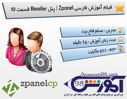 فیلم آموزش فارسی Zpanel | پنل Reseller قسمت ۱۰