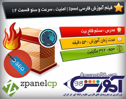 فیلم آموزش فارسی Zpanel | امنیت ، سرعت و سئو قسمت ۱۲