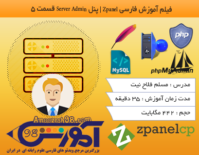 فیلم آموزش فارسی Zpanel | پنل Server Admin قسمت ۵