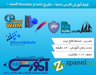 فیلم آموزش فارسی Zpanel - تشریح Cpanel و DirectAdmin قسمت 1 | دوره آموزش فارسی کانفیگ سرور ، نصب و کانفیگ Zpanel در لینوکس CentOS