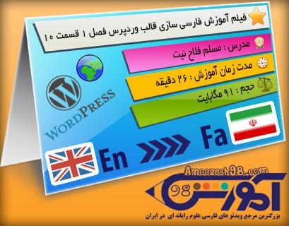 فیلم آموزش فارسی سازی قالب وردپرس فصل ۱ قسمت ۱۰