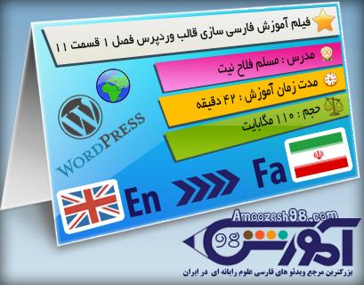 فیلم آموزش فارسی سازی قالب وردپرس فصل ۱ قسمت ۱۱