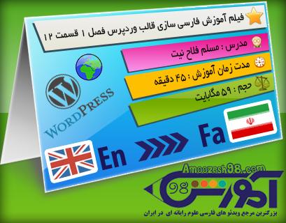 فیلم آموزش فارسی سازی قالب وردپرس فصل ۱ قسمت ۱۲