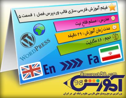 فیلم آموزش فارسی سازی قالب وردپرس فصل ۱ قسمت ۵