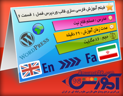 فیلم آموزش فارسی سازی قالب وردپرس فصل ۱ قسمت ۶