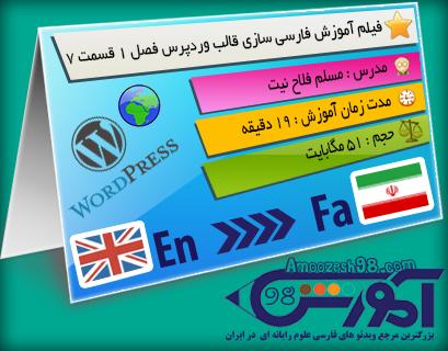 فیلم آموزش فارسی سازی قالب وردپرس فصل ۱ قسمت ۷