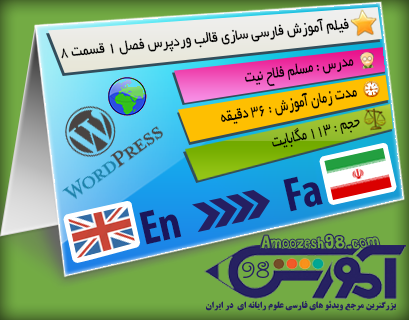 فیلم آموزش فارسی سازی قالب وردپرس فصل ۱ قسمت ۸