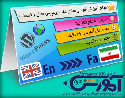 فیلم آموزش فارسی سازی قالب وردپرس فصل ۱ قسمت ۹