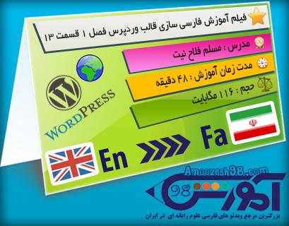 فیلم آموزش فارسی سازی پوسته وردپرس فصل ۱ قسمت ۱۳