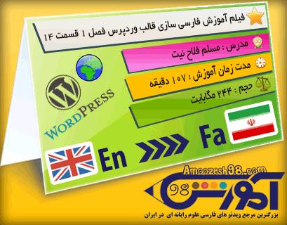 فیلم آموزش فارسی سازی پوسته وردپرس فصل ۱ قسمت ۱۴
