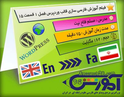 فیلم آموزش فارسی سازی پوسته وردپرس فصل ۱ قسمت ۱۵