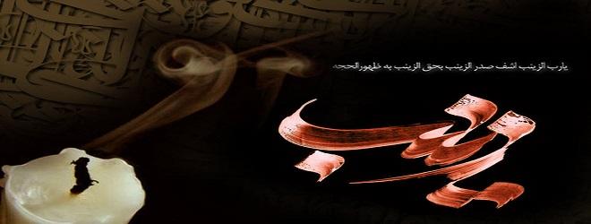 وفات-حضرت-زینب