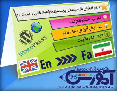 فیلم آموزش فارسی سازی پوسته wordpress فصل ۱ قسمت ۱۶