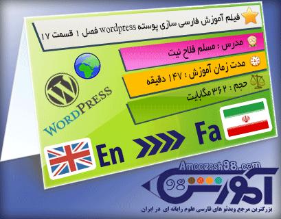 فیلم آموزش فارسی سازی پوسته wordpress فصل ۱ قسمت ۱۷