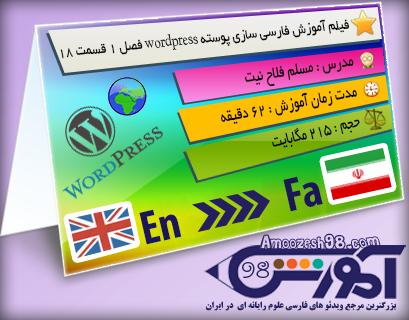 فیلم آموزش فارسی سازی پوسته wordpress فصل ۱ قسمت ۱۸
