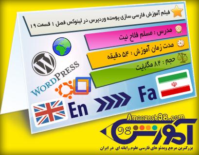 فیلم آموزش فارسی سازی پوسته وردپرس در لینوکس فصل ۱ قسمت ۱۹