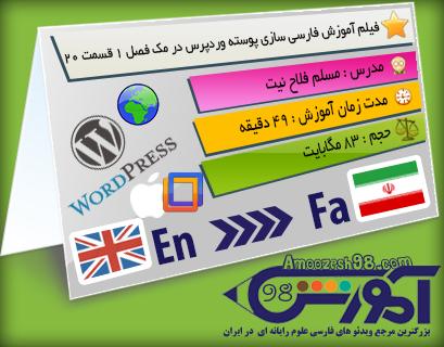 فیلم آموزش فارسی سازی پوسته وردپرس در مک فصل ۱ قسمت ۲۰