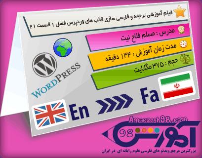 فیلم آموزشی ترجمه و فارسی سازی قالب های وردپرس فصل ۱ قسمت ۲۱