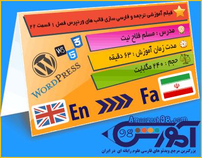 فیلم آموزشی ترجمه و فارسی سازی قالب های وردپرس فصل ۱ قسمت ۲۲