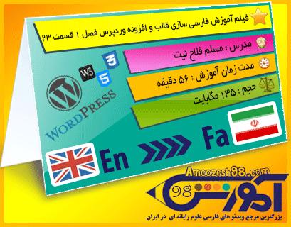 فیلم آموزش فارسی سازی قالب و افزونه وردپرس فصل ۱ قسمت ۲۳