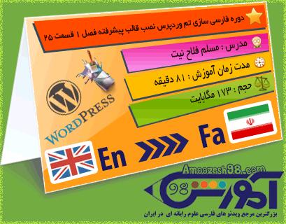 دوره فارسی سازی تم وردپرس نصب قالب پیشرفته فصل ۱ قسمت ۲۵