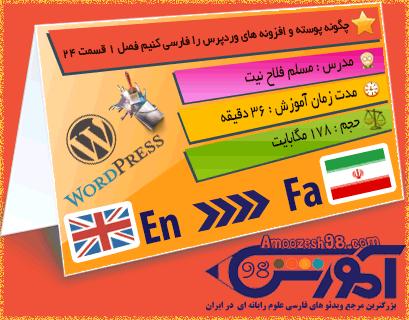 چگونه پوسته و افزونه های وردپرس را فارسی کنیم فصل ۱ قسمت ۲۴