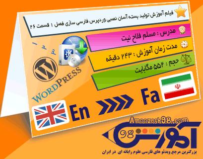 فیلم آموزش تولید بسته آسان نصبی وردپرس فارسی سازی فصل ۱ قسمت ۲۶