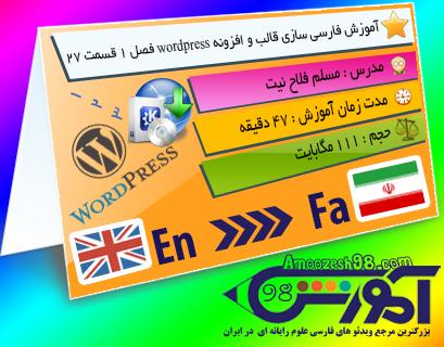 آموزش فارسی سازی قالب و افزونه wordpress فصل ۱ قسمت ۲۷