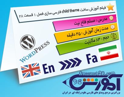 فیلم آموزش ساخت child theme فارسی سازی فصل ۱ قسمت ۲۸